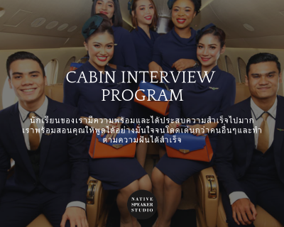 Cabin Crew Course (Online)
