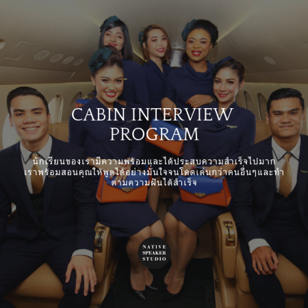 Cabin Crew Course (Online)
