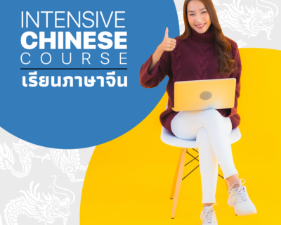 STUDY CHINESE ONLINE