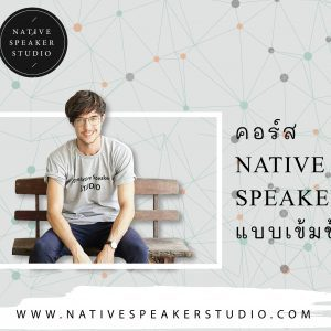 Native Speaker Course