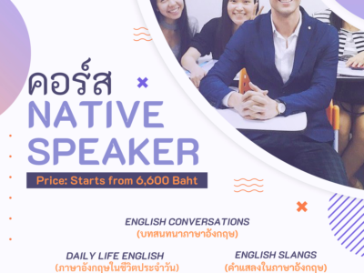 Native Speaker Course